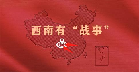 """動力kok體育app官網下載:西南有""""戰事"""""""