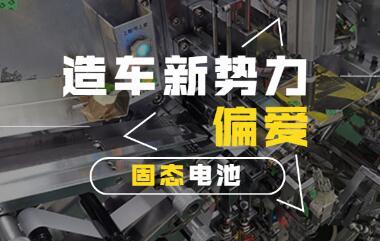 """產業化加速 造車新勢力""""偏愛""""固態kok體育app官網下載"""