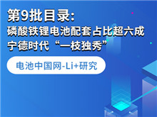 "Li+研究丨第9批目錄: 磷酸鐵鋰kok體育app官網下載配套占比超六成 寧德時代""一枝獨秀"""