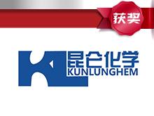香河昆侖化學制品有限公司