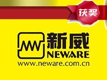 深圳市新威爾電子有限公司