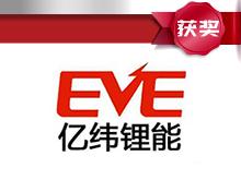 惠州億緯鋰能股份有限公司