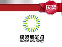 桑頓新能源科技有限公司