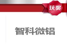 深圳智科微鋁科技有限公司