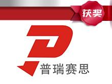 深圳市普瑞賽思檢測技術有限公司