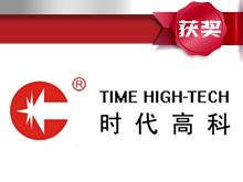 深圳市時代高科技設備股份有限公司
