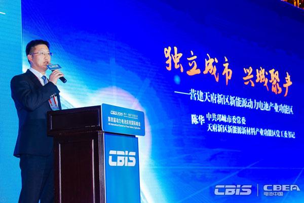邛崍市委陳華:著力打造新能源kok體育app官網下載集中發展區