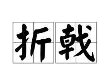 47億買入15億賣出 東方精工動力kok體育app官網下載業務折戟