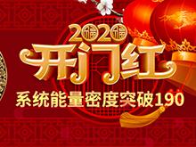 Li+研究│2020開門紅:動力kok體育app官網下載系統能量密度突破190!