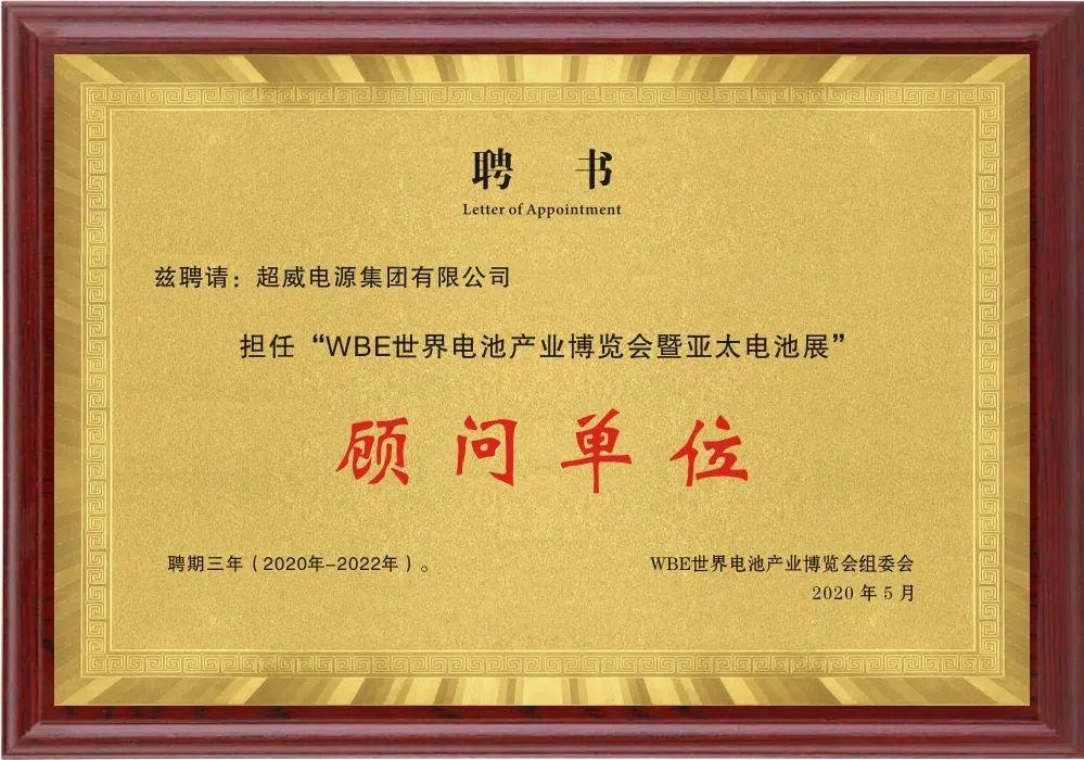 這場世界級全球kok體育app官網下載大會,超威榮膺關鍵殊榮稱號