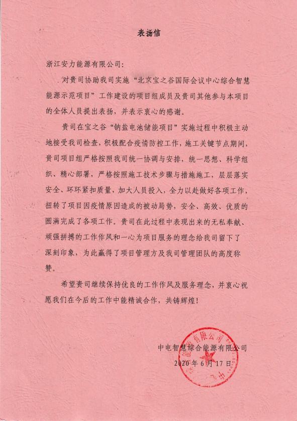 超威鈉鹽kok體育app官網下載儲能系統落戶北京寶之谷
