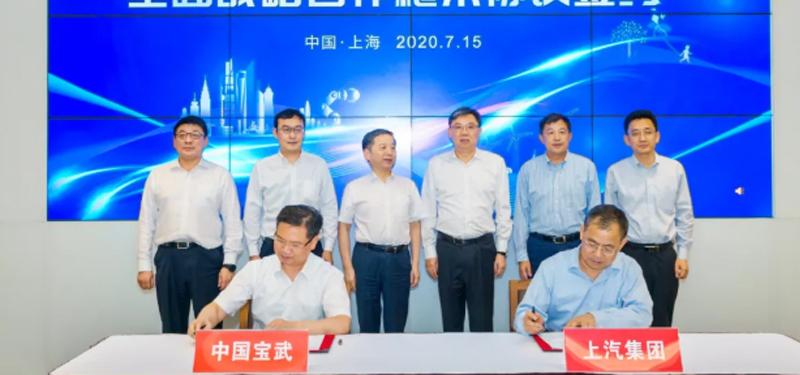 上汽集團攜手中國寶武 共同布局氫燃料kok體育app官網下載產業