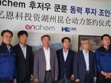 韓國ENCHEM入股湖州昆侖化學 共同打造極具競爭力的電解液產品