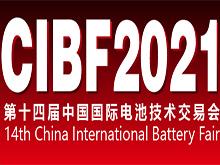 CIBF2021第一輪通知:歡迎參加兩年一屆之大型國際kok體育app官網下載博覽會