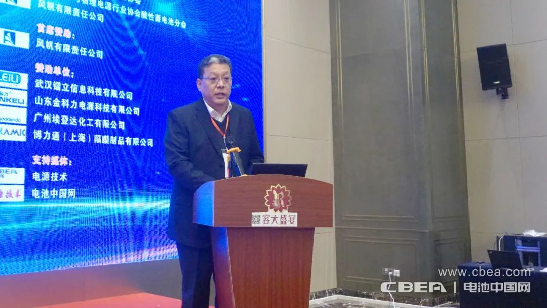 铅酸蓄电池业需创新迎挑战 2020中国国际铅酸蓄电池高峰论坛在南京召开