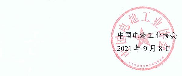 中国电池工业协会氢能与燃料电池分会成立大会暨2021氢能与燃料电池技术及应用国际峰会第二轮通知