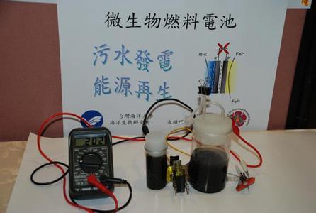微生物燃料电池 帮海水淡化